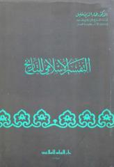 التفسير الإسلامي للتاريخ.pdf
