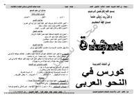 كورس في النحو العربي.pdf
