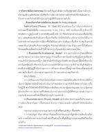การวิเคราะห์นโยบายสาธารณะ  สรุปความหมาย.pdf