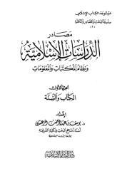 مصادر الدراسات الإسلامية.pdf