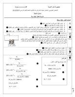 فيزياء.pdf