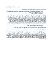 مؤسسة محمد الخامس للتضامن.doc