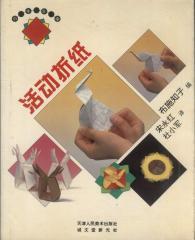 巧手乐园:活动折纸(布施知子著,宋永红杜小军译).pdf