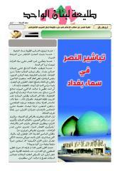 طليعة لبنان نيسان 2014 (104).pdf