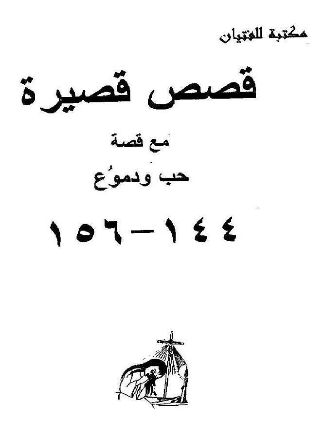 قصص قصيرة جزء 10 - القمص تادرس يعقوب ملطي