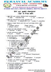 124533975TNUSRB PC 2005 Previous Year Question Paper 5.pdf