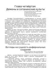 Книга безумия (1994) - Культы.doc
