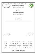 الاعتماد الايجاري للعقارات.pdf