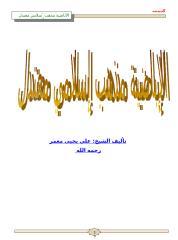 الإباضية مذهب إسلامي معتدل.doc