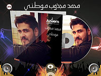 محمد مجذوب - موطني 2016 مسلسل مدرسة الحب.mp3