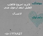 مقاطع هبه مسعود.mp3