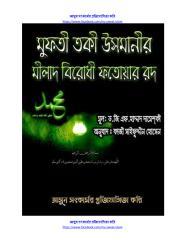 Milad Birodhi Fotwa Rod Bangla.pdf