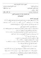 math-m-bac2013.pdf