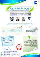 مهاراتة القيادة الإدارية.pdf