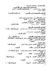نبيل حسن احمد على.doc
