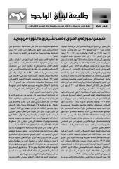 59 طليعة لبنان تموز 2010.PDF