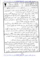 [تصویر: mabanibarqbiagoeewwwqiauir.pdf]