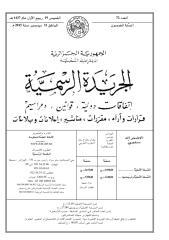 LF2016-Ar.pdf
