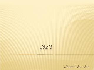 _الاعلام1 sara al shamlan.ppt