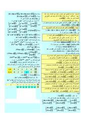 الموافقات في z1.pdf