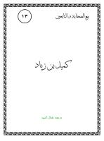 كميل بن زياد.pdf