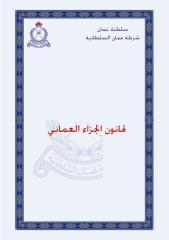 1 قانون الجزاء.pdf