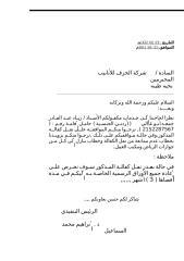 خطاب نقل كفالة  زياد.doc