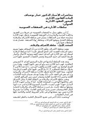 سلطان الاداره عمار بوضياف.doc