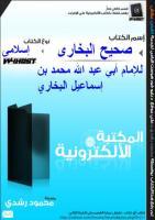 صحيح البخاري.pdf