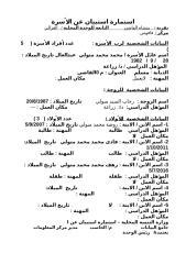 محمد محمد متولي عبد العال.doc