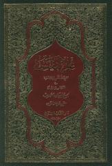 علم النفس في القرآن والسنة 2.pdf