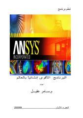 ansys-samer akil.pdf