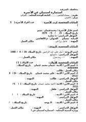 محمد عثمان تميمي.doc