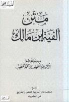 متن ألفية ابن مالك.pdf