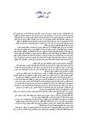 ابن طفيل..حي بن يقظان.pdf
