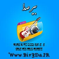 Sasy Mankan Birseda.ir - Faghat Ye Nafar Too Iran Bood - [Www.BirSeda.IR]