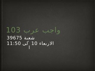واجب عرب ١٠٣ (آلاء الخثلان ، منيرة الصانع).pptx