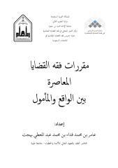 مقررات الفقه بين الواقع والمأمول3.pdf