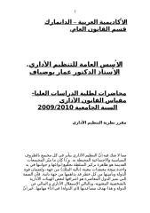 alosis_al3amat_liltandheem_aledari_1310009.doc
