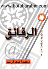 محمد احمد الراشد- الرقائق.pdf