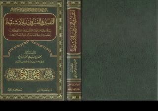 التفسير والمفسرون ببلاد شنقيط- محمد بن سيدي محمد مولاي.pdf