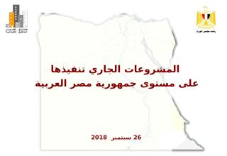 مشروعات تطوير المناطق غير الآمنة.pptx