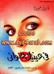 في عينيك عنواني فاروق جويدة - www.Maktbah.com.pdf